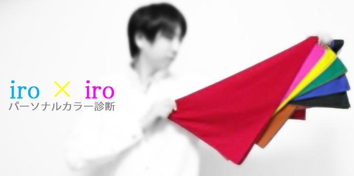 パーソナルカラー診断@東京立川「iro × iro」いろいろ